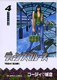 ティーンズブルース(4) (ビッグコミックス)