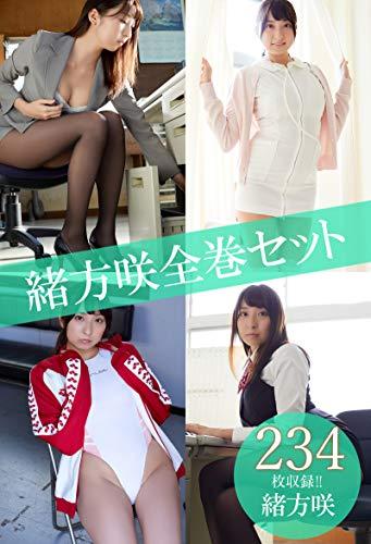 緒方咲全巻セット234枚収録!! 緒方咲 解禁グラビア写真集...