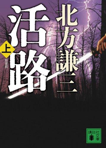 新装版 活路(上) (講談社文庫)の詳細を見る