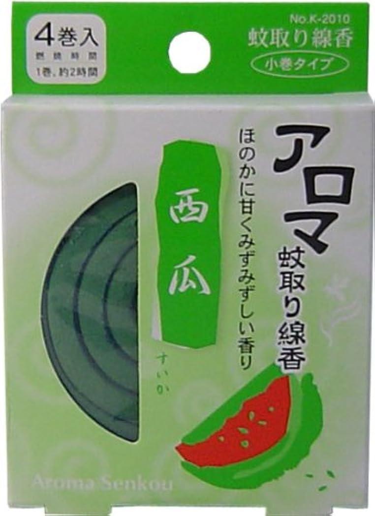 作動する文字通り敬意アロマ蚊取り線香 小巻タイプ 4巻入 西瓜(すいか)
