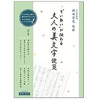 学研ステイフル 便箋 レターパッド 大人の美文字 タテ・四角 D05070