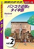 地球の歩き方 D17 タイ 2017-2018 【分冊】 2 バンコク近郊とタイ中部 タイ分冊版
