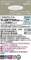 パナソニック(Panasonic) 天井埋込型 LED(昼白色) ダウンライト 浅型8H・高気密SB形・拡散タイプ(マイルド配光) 調光タイプ(ライコン別売) 埋込穴φ125 XLGB77505CB1
