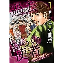 過去からの使者~悪因悪果~ 分冊版 1話 (まんが王国コミックス)