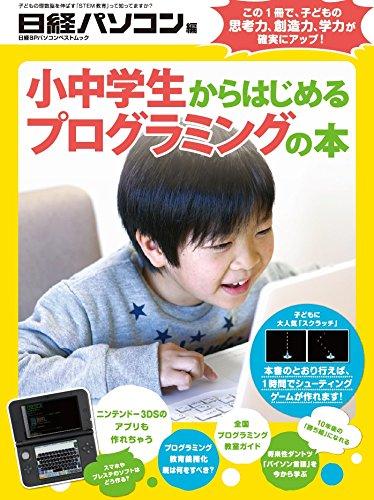 小中学生からはじめるプログラミングの本(日経BPパソコンベストムック)の詳細を見る