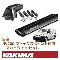 [YAKIMA 正規品] 日産 NV200 フィックスポイント付き車両 ベースラックセット(スカイラインタワー+ランディングパッド11×2+ジェットストリームバーM) ブラック