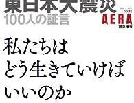 東日本大震災100人の証言 2011年 4/10号 [雑誌]