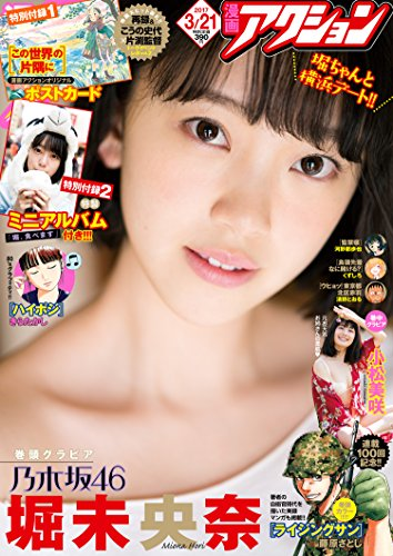 漫画アクション 2017年3/21号[雑誌]