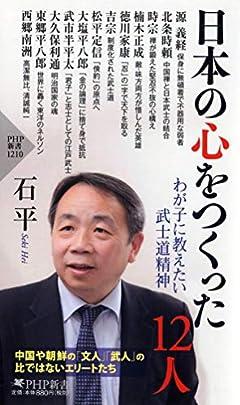 日本の心をつくった12人 わが子に教えたい武士道精神 (PHP新書)