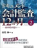 ドキュメント会計監査12か月〈PART2〉―山中氏の思い ドキュメント 会計監査12か月