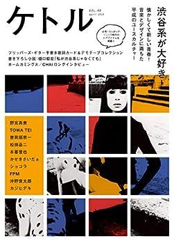 [雑誌] ケトル Vol.48 [Ketoru vol.48]