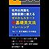 社内公用語化・国際展開に備えるゼロからスタート超基礎英文法トレーニング