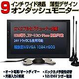 9インチ液晶車載テレビ オンダッシュモニター 2×2フルセグ内蔵/トップボタン/12・24V/高解像度1024x600/オートディマー/HDMI/スピーカー内蔵[TF9HE]