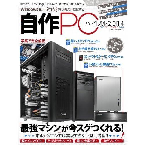 自作PCバイブル2014 (100%ムックシリーズ)