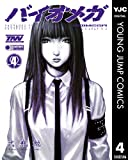 BIOMEGA 4 (ヤングジャンプコミックスDIGITAL)