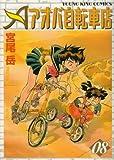 アオバ自転車店 08 (ヤングキングコミックス)