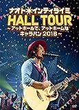 ナオト・インティライミ HALL TOUR ~アットホールで、アットホームなキャラバン2016~(初回限定盤)[DVD] ユーチューブ 音楽 試聴