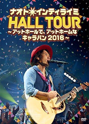 ナオト・インティライミ HALL TOUR ~アットホールで、アットホームなキャラバン2016~(初回限定盤)[DVD]の詳細を見る