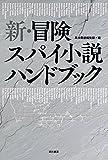 新・冒険スパイ小説ハンドブック (ハヤカワ文庫NV)