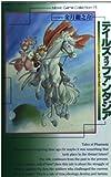 テイルズ・オブ・ファンタジア―ドラマCDシナリオワークス (ムービックゲームコレクションシリーズ)