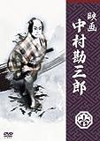 映画 中村勘三郎[DVD]