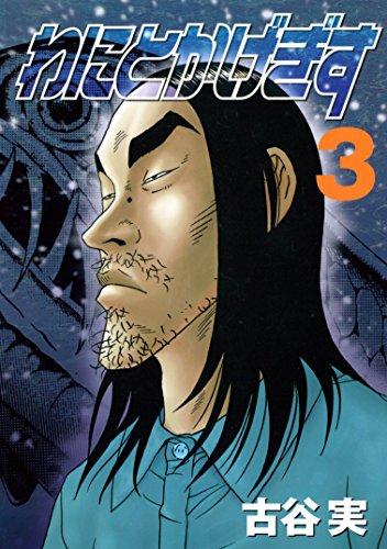 わにとかげぎす(3) (ヤングマガジンコミックス)