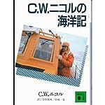 C.W.ニコルの海洋記 (講談社文庫)