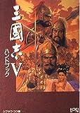 三国志5ハンドブック (シブサワ・コウシリーズ)