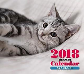2018年ミニカレンダー こねこ ([カレンダー])