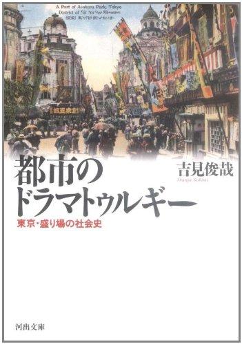 都市のドラマトゥルギー (河出文庫)