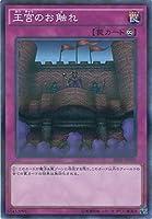 王宮のお触れ ノーマルパラレル 遊戯王 20th ANNIVERSARY PACK 1st WAVE 20ap-jp019