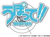 TVアニメーション「うぽって! ! 」エンディング・テーマ「ひめくり」《DVD付初回限定盤》 画像
