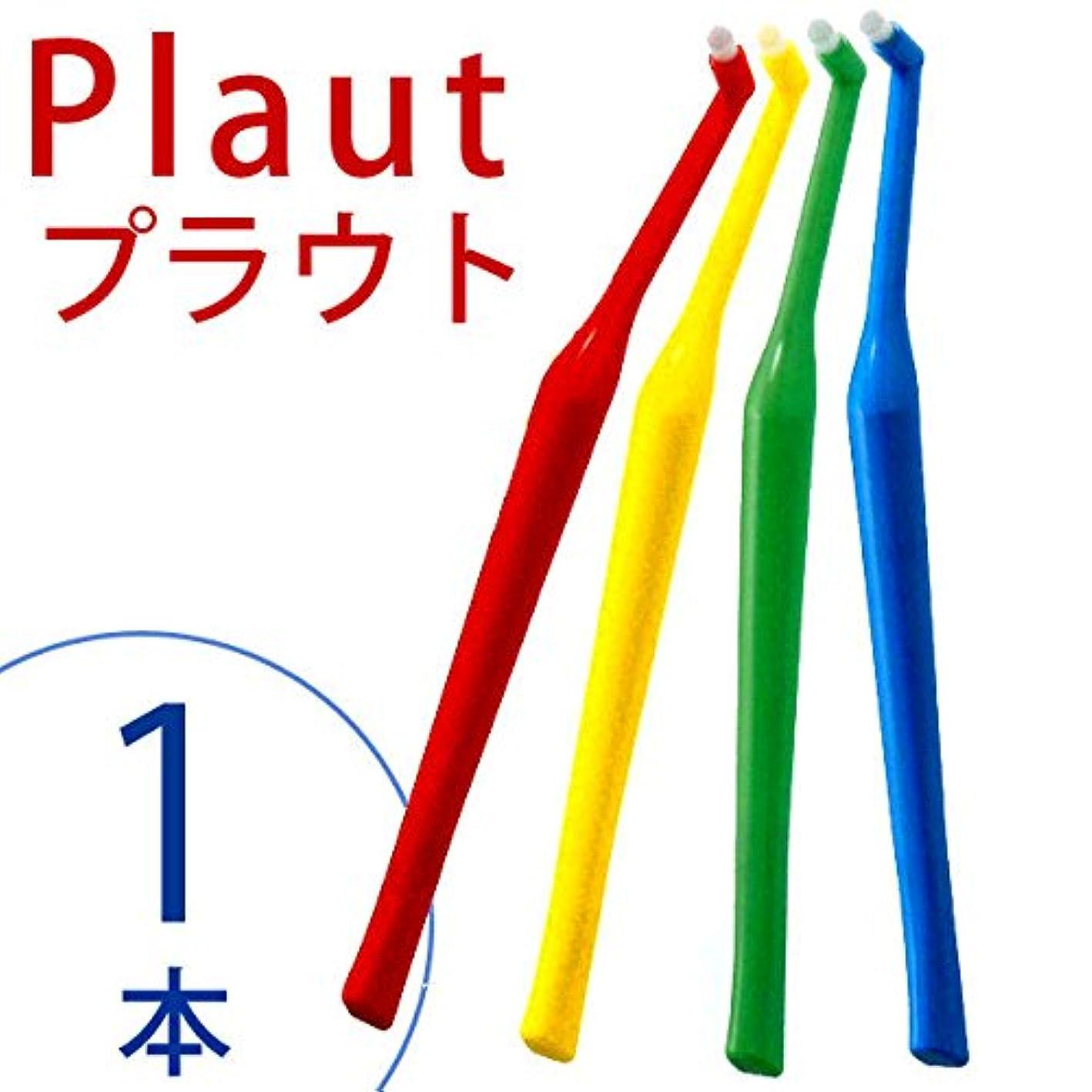 配管工圧縮大胆プラウト 新プラウト スタンダード ワンタフト ブラシ1本単品 S(ソフト) イエロー