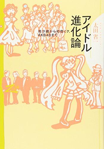 アイドル進化論 南沙織から初音ミク、AKB48まで(双書Zero)