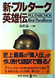 新・プルターク英雄伝 (ノン・ブック)