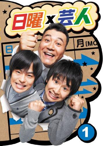 日曜×芸人 VOL.1 [DVD]