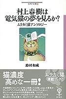 村上春樹は電気猫の夢を見るか?: ムラカミ猫アンソロジー (フィギュール彩)