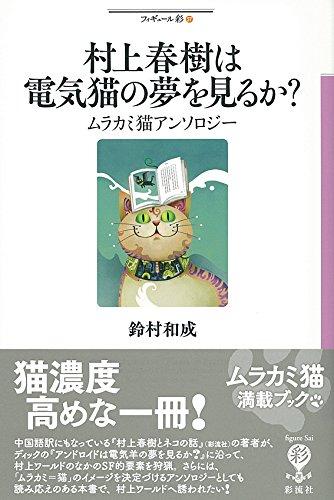 村上春樹は電気猫の夢を見るか?: ムラカミ猫アンソロジー (フィギュール彩)の詳細を見る