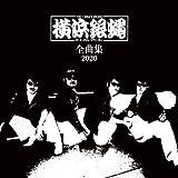横浜銀蠅全曲集2020