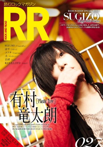 ROCK AND READ 027の詳細を見る