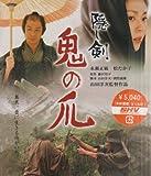 隠し剣 鬼の爪 [HD DVD] 画像