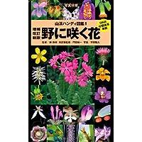 野に咲く花 増補改訂新版 (山溪ハンディ図鑑)