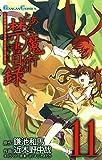 とある魔術の禁書目録 11巻 (デジタル版ガンガンコミックス)