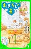まぼろしの星 (角川つばさ文庫)