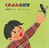 くれよんおばけ (えほんらんど (11))