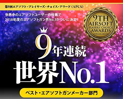 東京マルイ『プロスコープズーム(No.116)』