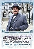 名探偵ポワロ ニュー・シーズン DVD-BOX 3[DVD]