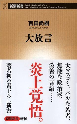 大放言 (新潮新書)の詳細を見る