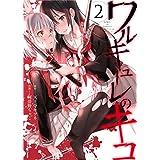 ワルキューレのキコ 2 (ヤングチャンピオン烈コミックス)