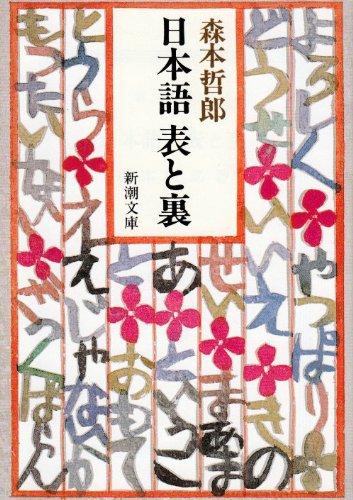 日本語 表と裏 (新潮文庫) 森本 哲郎